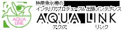 熱帯魚水槽のインテリアプロデュース&出張メンテナンス AQUA LINK アクアリンク